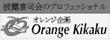 披露宴司会のプロフェッショナル オレンジ企画