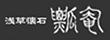 懐石 瓢庵