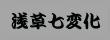浅草七変化
